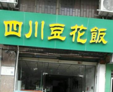 四川豆花饭