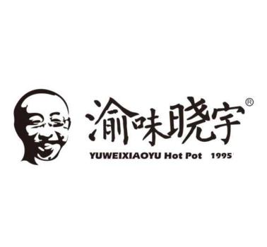 晓宇火锅店