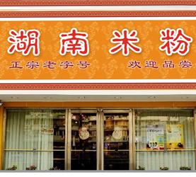 湖南米粉店