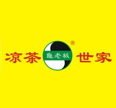 龟老板凉茶