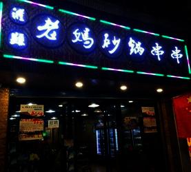 灌县砂锅串串香
