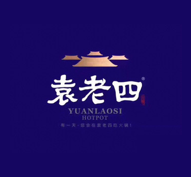 重庆袁老四火锅