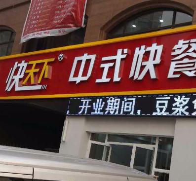 筷天下中式快餐
