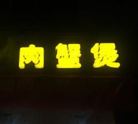宝龙肉蟹煲