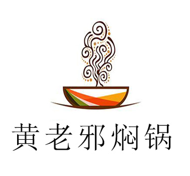 黃老邪燜鍋