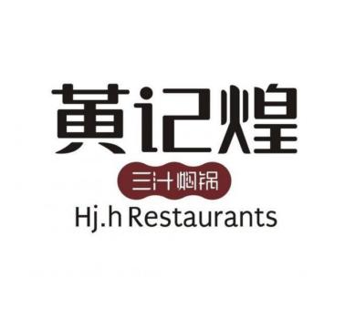京城黄记煌焖锅