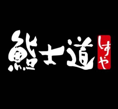 鮨士道寿司