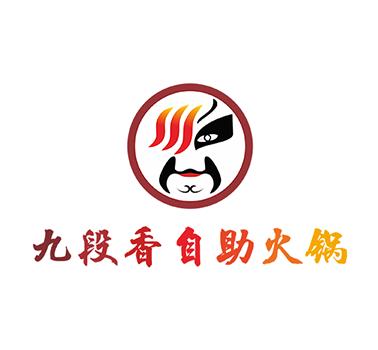 九段香火鍋