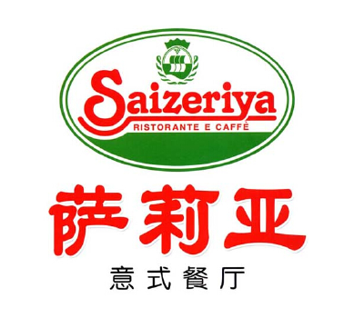 萨莉亚披萨店