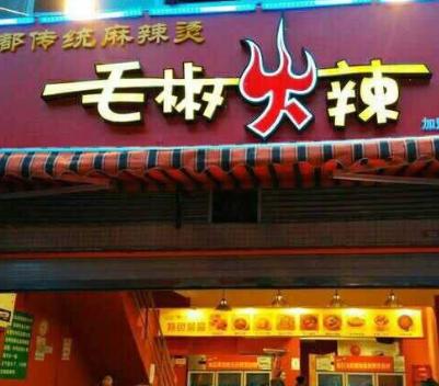 毛椒火辣冷锅串串