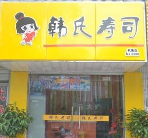 韩式寿司店