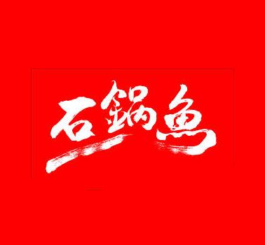 川香石锅鱼
