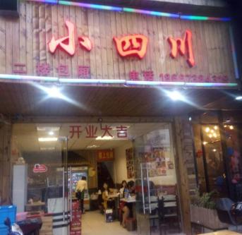 小四川饭店
