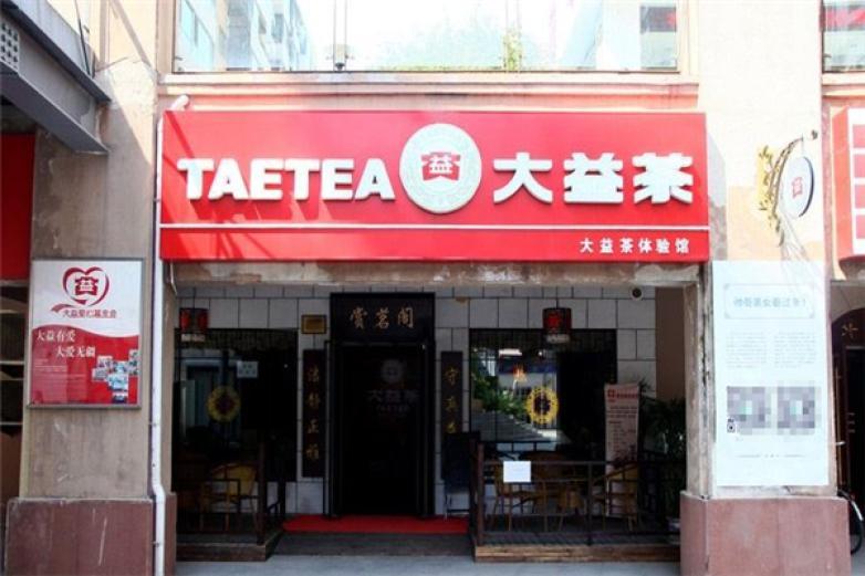 大益茶业加盟