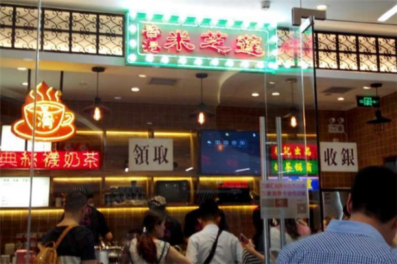 香港米芝莲奶茶加盟