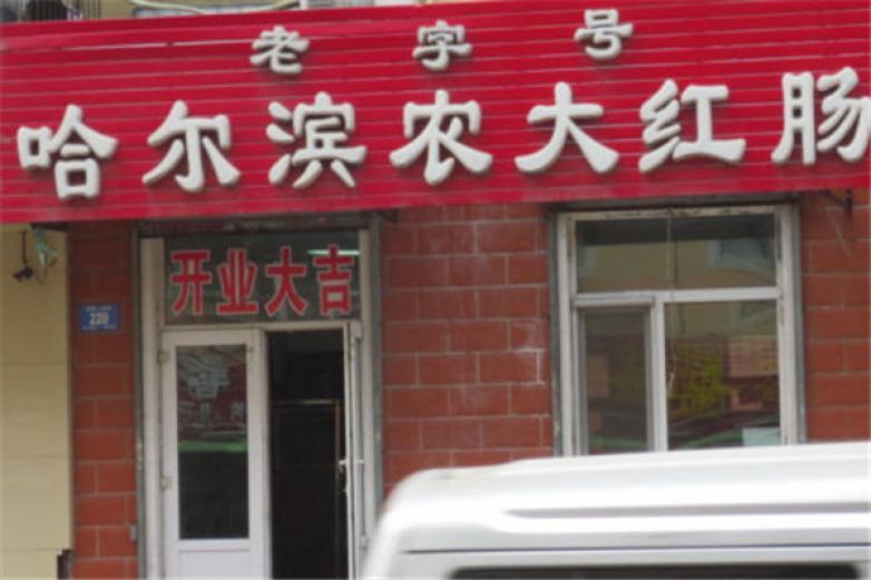 哈尔滨农大红肠加盟