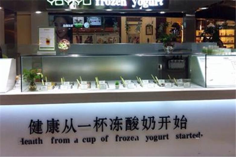 欧洲冻酸奶加盟