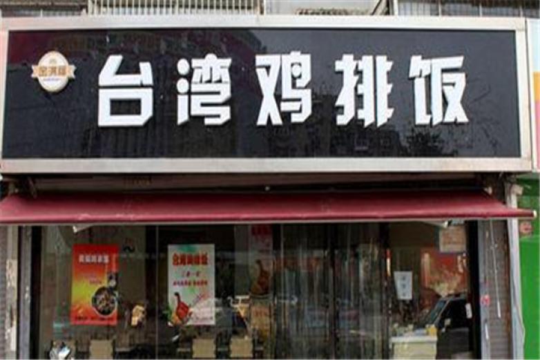 台湾鸡排饭加盟