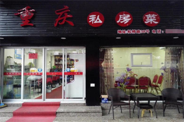 重庆私房菜加盟