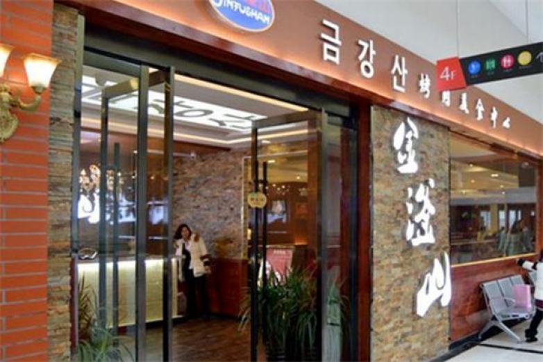金釜山自助烤肉加盟