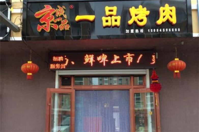 京城一品中式自助烤肉加盟