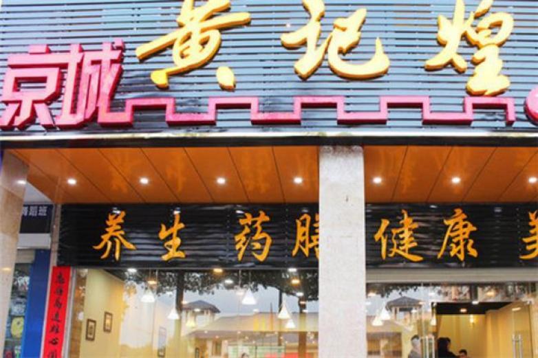 京城黄记煌焖锅加盟