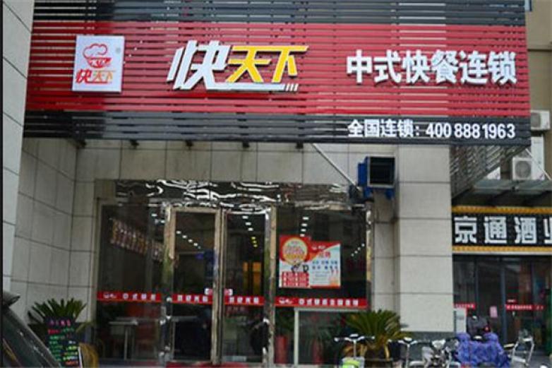 筷天下中式快餐银行不能转账365bet_365bet 盈亏指数_365bet体育比分
