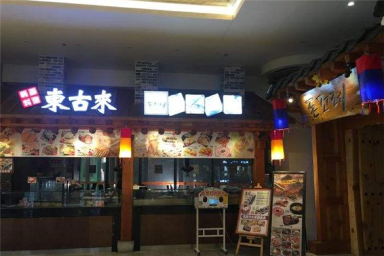 東古來韓國料理加盟