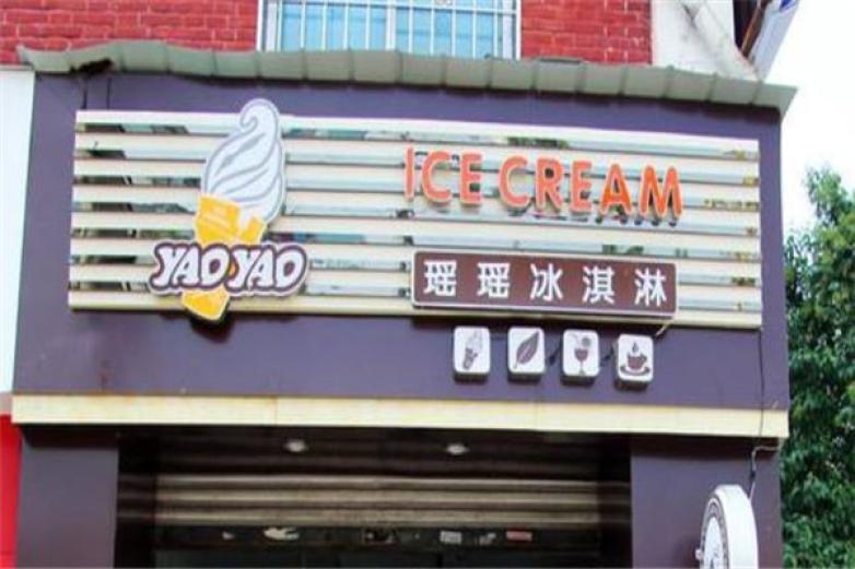瑤瑤冰淇淋加盟