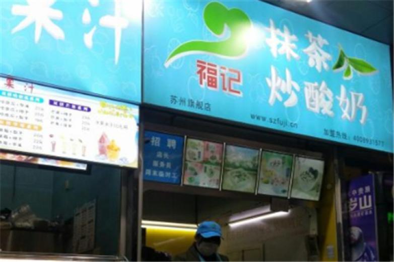 福记抹茶炒酸奶加盟