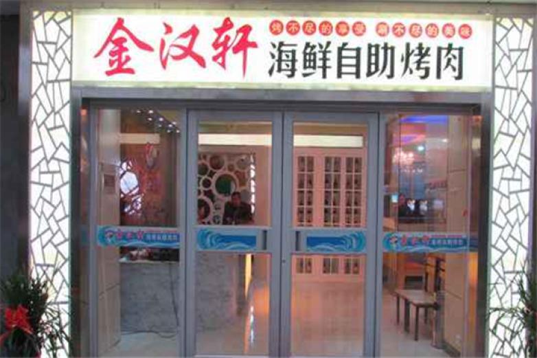 金汉轩自助烤肉加盟