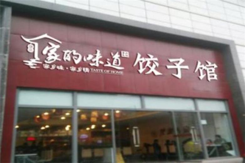 想念家的味道饺子加盟