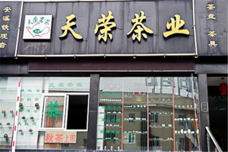 天荣茶业加盟
