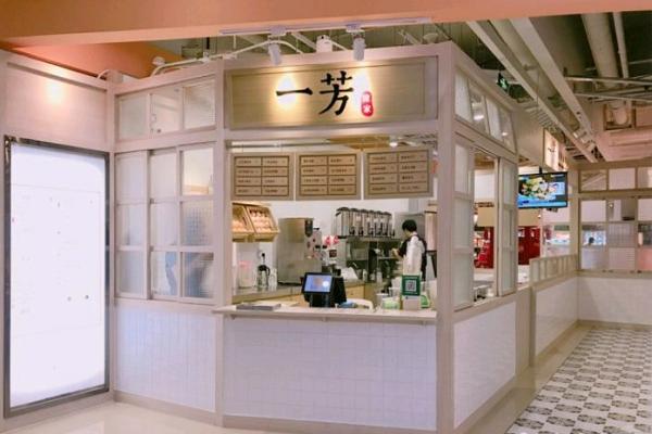 一芳台湾水果茶加盟费用多少钱