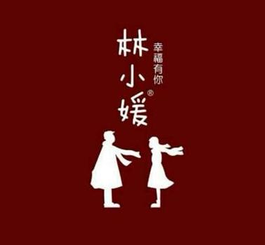 林小媛奶茶