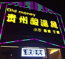 Old Money(老黔)贵州酸汤鱼