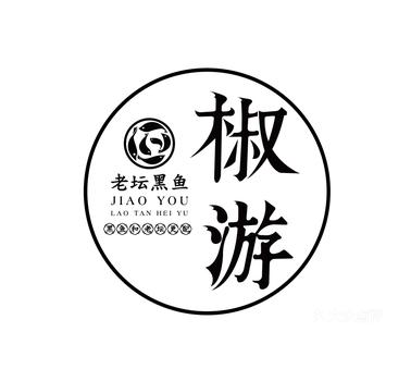 椒游老坛黑鱼