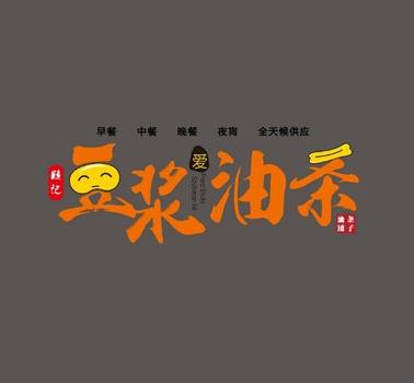 睦记豆浆油条