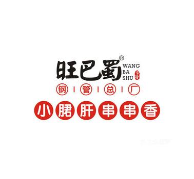 旺巴蜀小郡肝串串香