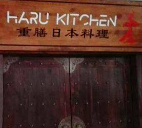 重膳日本料理