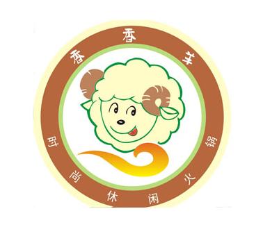 香香羊自动回转小火锅