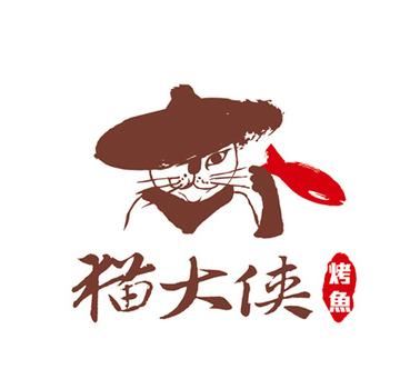 猫大侠烤鱼