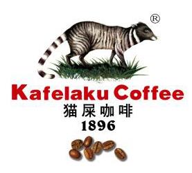 广州猫屎咖啡