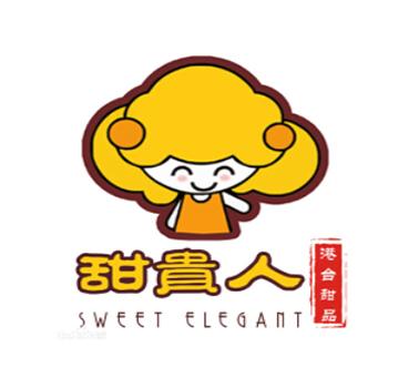 甜貴人甜品