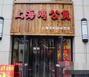 上海雞公煲