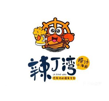 辣丁灣麻辣小海鮮