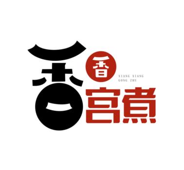 香香宫煮麻辣烫