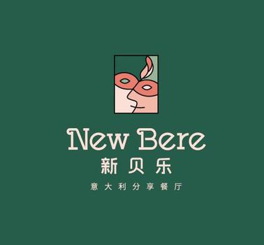 新贝乐意式餐厅