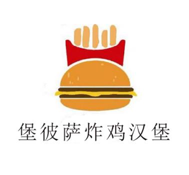 堡彼萨炸鸡汉堡
