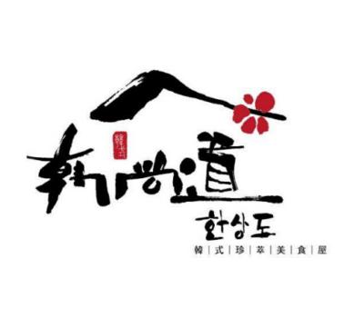 韩尚道韩式料理